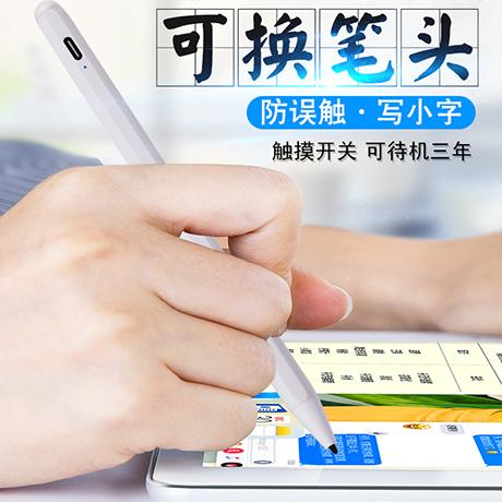 防误触ipad专用笔 主动式电容笔 绘画笔厂家